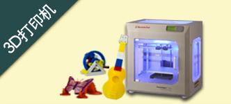 sunmile 3D打印机